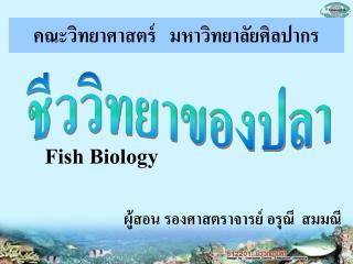 Fish Biology
