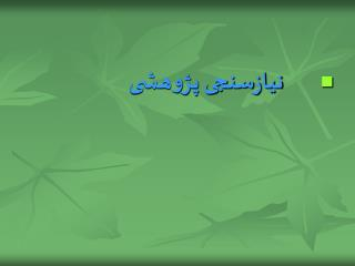 Fathi, 2005. p3              RNI      RPS     RA   .                     .