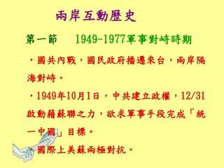 ,, 1949101,,12