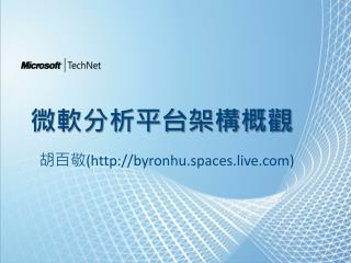 Byronhu.spaces.live