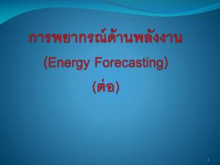 Energy Forecasting