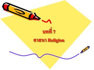 7  Religion