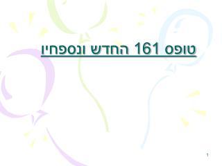 161           161         161           161