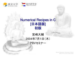 Numerical Recipes in C []