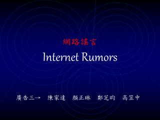 Internet Rumors