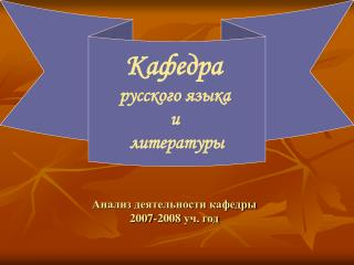 2007-2008 .