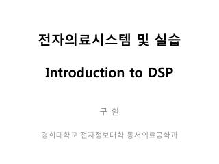 Introduction to DSP