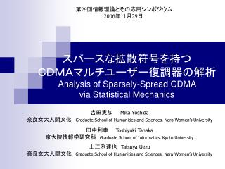 CDMA Analysis of Sparsely-Spread CDMA  via Statistical Mechanics