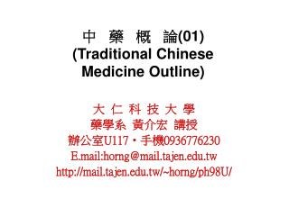 01 Traditional Chinese Medicine Outline