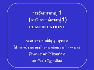 1   1 CLASSIFICATION 1