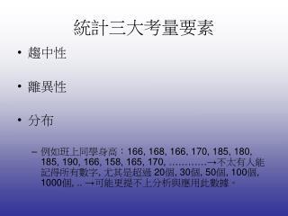:166, 168, 166, 170, 185, 180, 185, 190, 166, 158, 165, 170,     ,  20, 30, 50, 100, 1000, ..