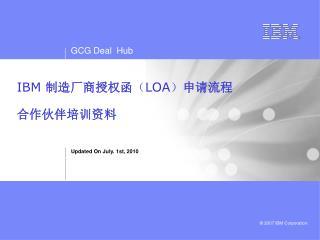 IBM LOA