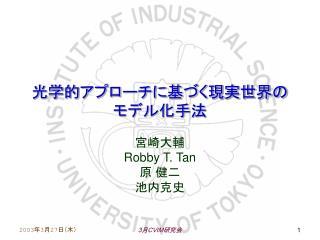 Robby T. Tan