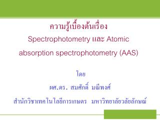 Spectrophotometry  Atomic absorption spectrophotometry AAS