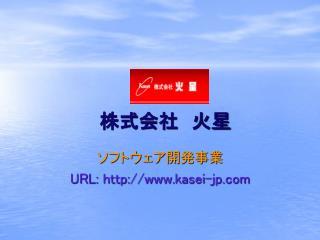 URL: kasei-jp