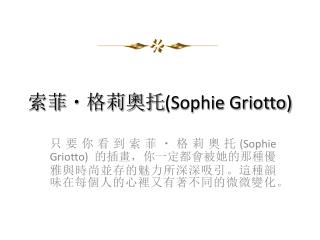 Sophie Griotto