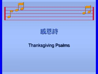 Thanksgiving Psalms
