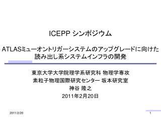 ICEPP   ATLAS