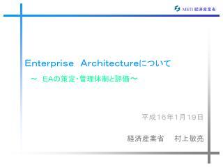Enterprise Architecture   EA