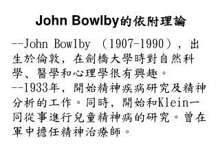 --John Bowlby 1907-1990  --1933Klein