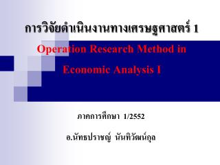 1 Operation Research Method in Economic Analysis I