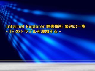 Internet Explorer   - IE  -