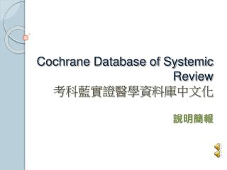 Cochrane Database of Systemic Review