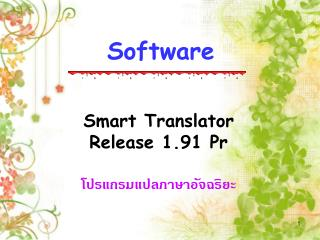 Smart Translator  Release 1.91 Pr
