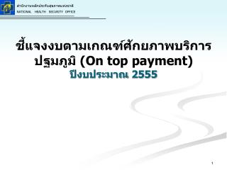 On top payment  2555