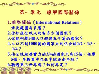 1.International Relations     2. 3.5 4.10001