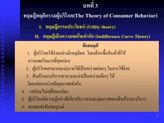 3 The Theory of Consumer Behavior
