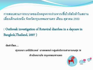 2550    Outbreak investigation of Rotaviral diarrhea in a daycare in Bangkok,Thailand, 2007