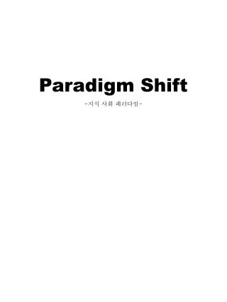 Paradigm Shift -  -
