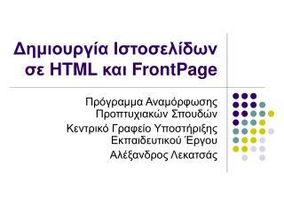 a stsed se HTML a FrontPage