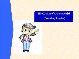 SE 002                                      Breeding Leader