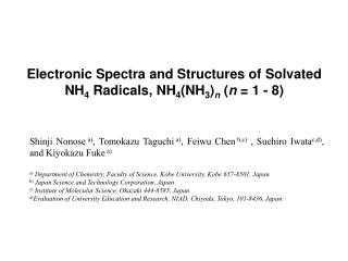 Electronic Spectra and Structures of Solvated NH4 Radicals