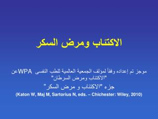 WPA           Katon W, Maj M, Sartorius N, eds.   Chichester: Wiley, 2010