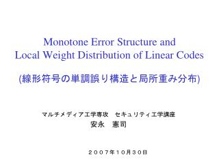 Monotone Error Structure and  Local Weight Distribution of Linear Codes