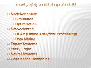 Model-oriented:  Simulation  Optimization  Data-oriented  OLAP Online Analytical Processing  Data Mining  Expert Systems
