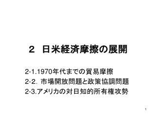 2-1.1970 2-2. 2-3.