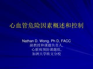 Nathan D. Wong. Ph D, FACC  , ,