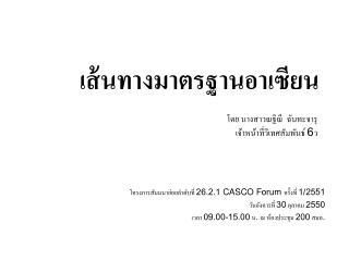 26.2.1 CASCO Forum  1
