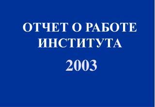 2003 .     35  , 2 , 3  , 15 , 2    .     117 ,     31  , 70      13    2002 .  92,     - 42 ,    - 35.               .