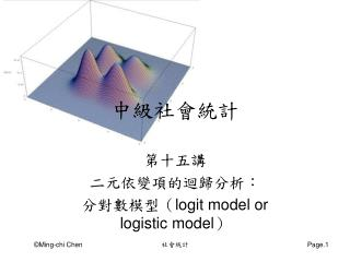 : logit model or logistic model