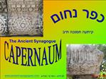 :        ancient-synagogues