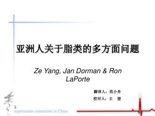 Ze Yang, Jan Dorman  Ron LaPorte
