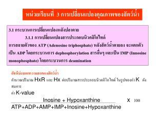 3.1   3.1.1    ATP Adenosine triphosphate   ADP  dephosphorylation   IMP Innosine monophosphate  deamination