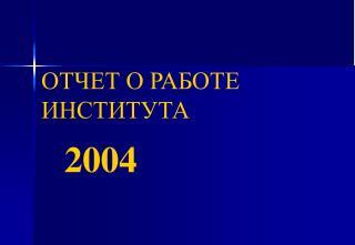 2004 .     34  , 2 , 1  , 42 , 10    .    69 ,     20  , 8   , 2   , 2 ,    ,  29      8    2003 .  117,     - 31 ,