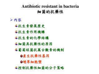 Antibiotic resistant in bacteria
