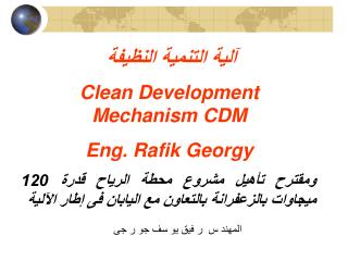 Clean Development Mechanism CDM Eng. Rafik Georgy